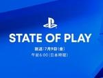 7月9日6時より「State of Play」が放送決定!『DEATHLOOP』のプレイ映像などを紹介