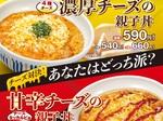 【本日発売】なか卯、2種のチーズ親子丼