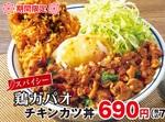 かつや「鶏ガパオチキンカツ丼」新発売! タイ料理レストランとコラボメニュー