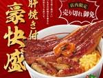 なか卯「うな丼 肝焼き付き」豪快盛の最上ランクとして発売
