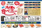 かっぱ寿司「夏も食べホー」大人2200円、小学生1200円で食べ放題 5日間限定で開催