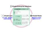 企業のAIを自動モニタリング、自動検証して品質サポートする 「Citadel Enterprise Solutions」
