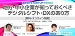 【無料配信】地方・中小企業が知るべきDX・デジタライズの基本講座