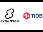 さくらのクラウド、PingCAP開発の分散型SQLデータベース「TiDB」を提供開始