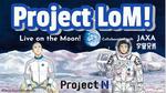 月に移住した私たちは何に困り、どう解決する? 「Project LoM!」発表会レポート
