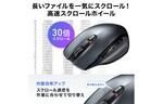 サンワダイレクト、マルチペアリングを採用した高速スクロールマウス「400-MAWBT166BK」を発売