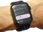 Apple Watch「新watchOS 8」パブリックベータ、集中モードやマインドフルネス試した