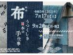 手仕事の美に触れよう! 横浜市歴史博物館で特別展「布 うつくしき日本の手仕事」7月17日から開催