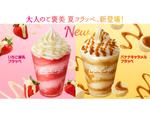 マックカフェ限定「いちご練乳フラッペ」 「バナナキャラメルフラッペ」がおいしそう~!!