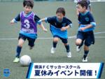 横浜FCが夏休みイベントを開催! 小学生などが対象