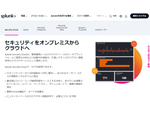 Splunk、最新セキュリティー運用プラットフォーム「Splunk Security Cloud」を米国にてリリース