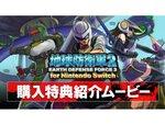『地球防衛軍2 for Nintendo Switch』の購入特典紹介ムービーを公開!
