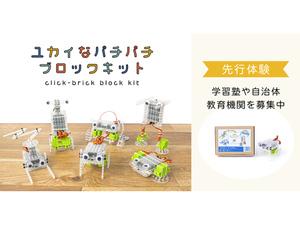 簡単に組み立てられるロボット「ユカイなパチパチブロックキット」オンライン 先行予約開始