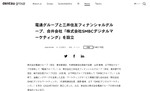 電通と三井住友FGが合弁会社を設立、顧客データ活用で広告を配信
