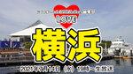 「横浜・八景島シーパラダイスのリニューアル第2弾 魚を釣って、その場で食べられる『うみファーム』がパワーアップ!」:LOVE横浜#13