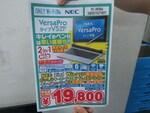 ドック付きキーボードにペンも装備した、NECの激安2-in-1 Windowsタブが1万9800円