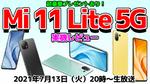 【豪華プレゼント&クーポンあり】 超薄型超軽量&5G対応「Mi 11 Lite 5G」実機レビュー&お買い物ガイド