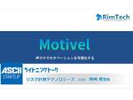 声だけで人のモチベーションを可視化する「Motivel」