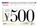 各日先着100名に500円クーポン! 新宿ミロード物販店舗でレストランクーポンラリー実施中