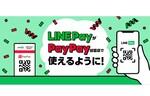 LINE PayがPayPay加盟店で8月17日から利用可能に