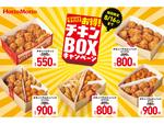 ほっともっと「チキンBOXキャンペーン」本日スタート!チキン、ナゲット、唐揚げなどパックがお安く