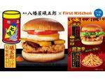 日本三大七味の一つ「八幡屋礒五郎」とコラボ!ファーストキッチンで夏限定の激辛バーガー