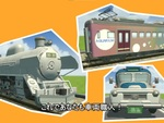 目指せ車両職人!Switch『A列車で行こう はじまる観光計画』解説動画第5回が公開