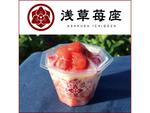 「浅草苺座」の苺スイーツが美味しそう そごう横浜店、7月13日より期間限定出店