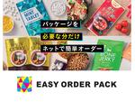 軟包装を用いた商品パッケージを1000枚からウェブで24時間入稿・注文ができるサービス、凸版印刷から