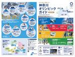 神奈川県が広報紙「神奈川オリンピックガイド」を発刊、県内全ての中学校に配布
