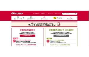 NTTドコモがSMBC日興証券、お金のデザインと資産運用サービス拡充に向けた協業の検討に合意