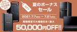 マウスが夏のボーナスセール。Core i9-10900K+RTX 3090搭載PCが5万5000円オフ!