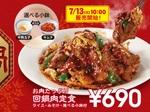 【本日発売】松屋の「回鍋肉」お肉も野菜もたっぷり!