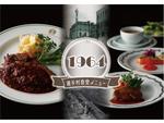 栄光のオリンピック(1964年)を味わおう ホテルニューグランド「1964 選手村食堂メニュー」提供開始