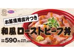 お茶漬け用「だし」つき「和風ローストビーフ丼」一度で二度おいしい