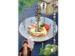 1日限定10食の冷やし麺! 創始麺屋武蔵で「ゆば冷やし麺」7月13日から発売
