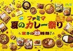 ファミマ「夏のカレー祭り」パン、麺類、お菓子まで計23種もの「カレー」が勢ぞろい!!
