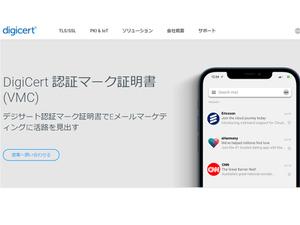 デジサート、Eメールの受信トレイに自社のロゴを表示できる認証マーク証明書の提供開始