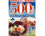 これ以上のお買得品は富士そばにはありません!「冷し味玉セット ミニカレー付き」が今だけ500円