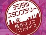 スタンプを集めて景品ゲット!「横浜ダンスパラダイス」でデジタルスタンプラリー開催