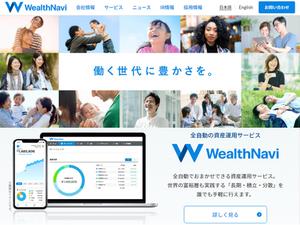 ウェルスナビ、「おまかせNISA」の資産運用アルゴリズムを開示