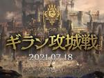 『リネージュ2M』イベント「玉座の支配者」が開催!7月18日からは「ギラン攻城戦」も開始