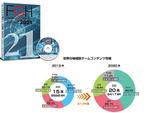 国内外ゲーム業界の実態と動向を調査分析、データ年鑑「ファミ通ゲーム⽩書 2021」発売