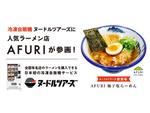 ついに人気ラーメン店「AFURI」も参画! 冷凍自販機「ヌードルツアーズ」で「柚子塩らーめん」が買えるぞ