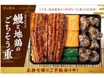鰻と地鶏がまさかのコラボ!「鰻と地鶏のごちそう重」塚田農場・西新宿小滝橋店などで発売