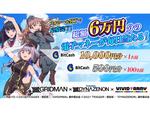 G123「ビビットアーミー」×「SSSS.GRIDMAN」×「SSSS.DYNAZENON」コラボ記念Twitterキャンペーン開催、7月21日まで
