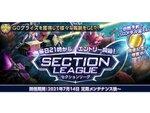 PC『機動戦士ガンダムオンライン』でスペシャルマッチの新コンテンツ「セクションリーグ」を開催!