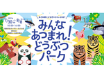 ユニークな創作凧が作れるぞ! 横浜市民ギャラリーあざみ野で「あざみ野こどもぎゃらりぃ2021みんなあつまれ!どうぶつパーク」7月30日~8月8日まで開催