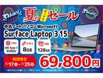 Surface Laptop 3 13/15が特別価格、ショップインバースの「ボーナスセール!」