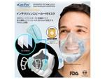 マスクが光る⁉ コミュニケーションが円滑に行えるインテリジェントスピーカー付マスク